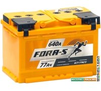 Автомобильный аккумулятор Fora-S 6СТ-77L(1) (77 А·ч)