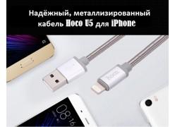 USB дата-кабель HOCO U5 для iPhone 5, 6, 7, iPad